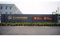 北京高鑫青训基地三温SPA池、桑拿房工程